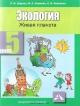 Экология 5 кл. Учебник